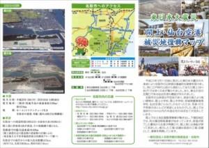 閖上・仙台空港被災地復興マップ