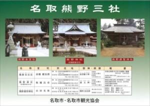名取熊野三社