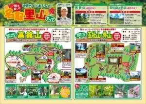 名取里山マップ