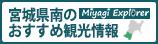 Miyagi Explorer