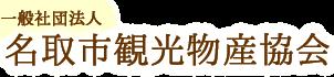 一般社団法人 名取市観光物産協会