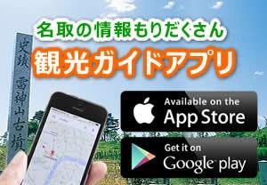 appli_guide