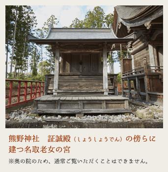 熊野神社 証誠殿(しょうしょうでん)の傍らに建つ 名取老女の宮