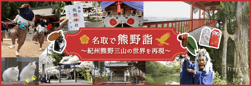 熊野詣特集