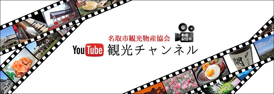 YOUTUBE観光チャンネル