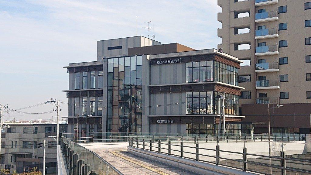 新 名取市図書館オープン! |