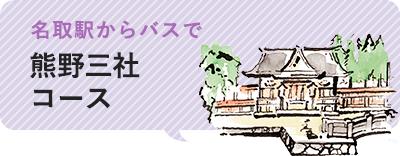 名取駅からバスで「熊野三社コース」