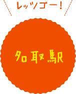 レッツゴー!名取駅
